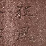 大火の要因を伝える「狂風」の文字