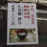 下鴨神社の小豆粥