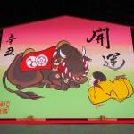 八坂神社 大絵馬