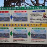 河合橋 改修工事