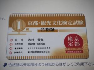 第17回・京都検定1級 合格証