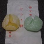 下鴨神社 節分祭 ひらき餅