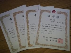 京都検定1級 4年連続の最高得点
