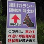 味土野への道に注意