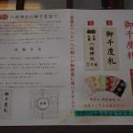 八坂神社 お千度詣で