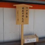 八坂神社 本殿裏
