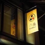 六角キッチン109(とく)