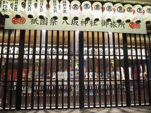 八坂神社 夜の御旅所