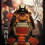 麒麟がくる 京都大河ドラマ館