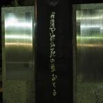 神泉苑 蕪村の句碑