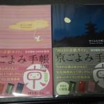 京ごよみ手帳 2020
