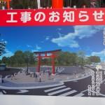 上賀茂神社 工事のお知らせ